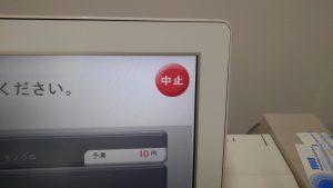 中止ボタン