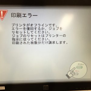 printer_offline