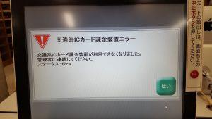 交通系ICカード課金装置エラー(fc2a)